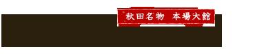 http://jujiya.oodate.or.jp/
